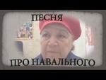 Лидия Аркадьевна - Навальный | Remix,Music,,