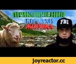 ПРИКЛЮЧЕНИЯ БОРЦУХИ ЖОРИКА (ТРЕЙЛЕР) - by Delirium Entertainment,Comedy,,NesteR Let`sPlay channel - http://www.youtube.com/user/NESTERvideo (много мата, sorry) Инстаграм - http://instagram.com/bortsuxa  VK - http://vk.com/NesteRfans  &  http://vk.com/g_nester Твиттер - https://twitter.com/G_NesteR