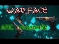 Warface: АПС антизомби,Gaming,Warface (Video Game),Warface,Warface: АПС антизомби
