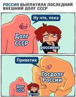 РОССИЯ ВЫПЛАТИЛА ПОСЛЕДНИЙ ВНЕШНИЙ ДОЛГ СССР