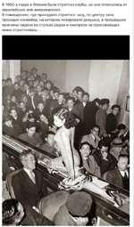 В 1950-х годах в Японии были стриптиз клубы, но они отличались от европейских или американских. В помещениях, где проходило стриптиз- шоу, по центру зала проходил конвейер, на котором позировали девушки, а пришедшие мужчины сидели на стульях рядом и смотрели на проезжающих мимо стриптизёрш...