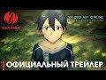 Sword Art Online -Алисизация- | Официальный трейлер [Субтитры РУС],Film & Animation,аниме,японская анимация,Япония,манга,трейлер,эпизод,потоковая передача,потоковый,СИНИЙ ЭКЗОРЦИСТ,Sword Art Online -Алисизация-,-Алисизация-,sword art online,SAO,SAO3,Kirito,eugeo,Alice,В октября этого года вы сможете