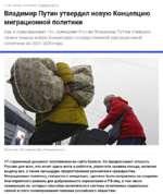 1 час назад, источник: Коммерсантъ Владимир Путин утвердил новую Концепцию миграционной политики Как и предсказывал «Ъ», президент России Владимир Путин утвердил своим указом новую Концепцию государственной миграционной политики на 2019 2025 годы. 17-страничный документ опубликован на сайте Крем