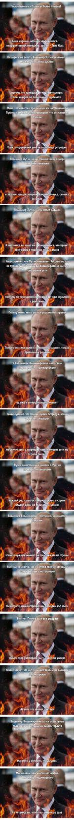 Чем отличается Путин от Гейва Иьюэла? По дороге на равоту Владимир Путин экономит! ^^бДДмиллионь! рувлей потому что приказ ы^т кошжу свивать пенсионеров на пе^ходД^Упереходах Мало что известно про личную жизнь Владимиру Путина^ам1же1Ш5гИн утверждает что он женат России Чтож, супружеский долЩ в