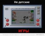 Не детские ИГРЫ Не зашёл на сайт, браток? - Догнал в попу носорог: 1001mem.ru юю®