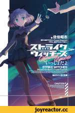 Wft: Projekt Kagonish -ran*: STRIKE UI1TCHE5 V > o Ci ti i STRIKE WITCHES Shimada Humikane & Projekt Kagonish The world had received the attack from the existence of the mystery that appeared suddenly. Only girts who have magic can fight against them. They instaJi a/ms in an own body, and fi