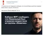 I Команда Навального 14 минут назад 1 Правительство Германии сообщило, что Алексей Навальный был отравлен веществом из группы «Новичок». Нарушение обмена веществ? Ну-ну Кабмин ФРГ сообщает, что Навальный был отравлен веществом из группы «Новичок» Г >