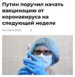 Путин поручил начать вакцинацию от коронавируса на следующей неделе 16:4102.12.2020• 1