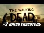 TheWalkingDead #2 [FRY],Games,,Вторая серия игры TheWalkingDead !Удачного просмотра!))))